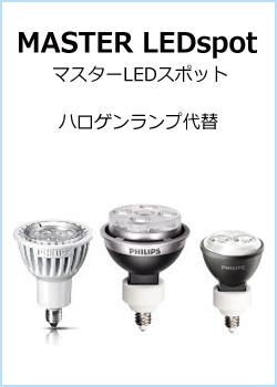 https://elight.co.jp/wordpress/item/e-brand/master-ledspot